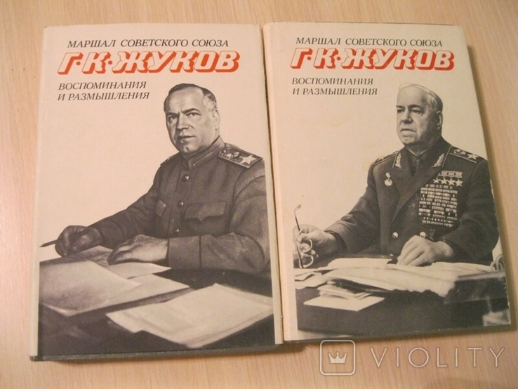 Г.К.Жуков Воспоминания и размышления в 2-х книгах, фото №2