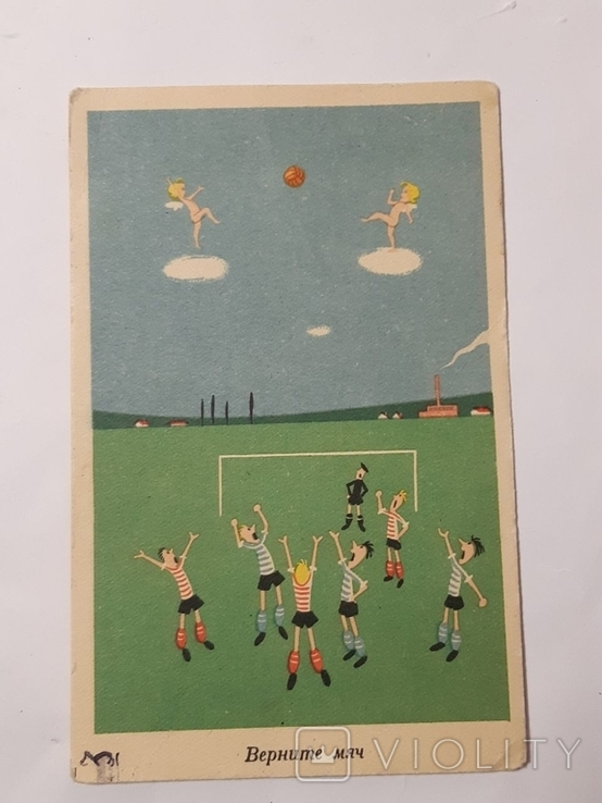 Открытка дети верните мяч, Будапешт, фото №2