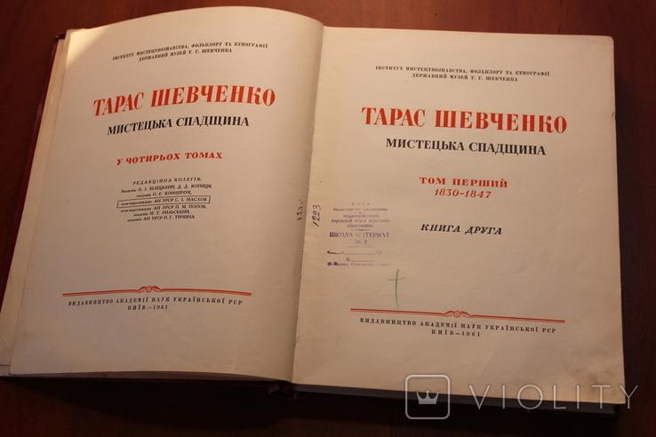 Тарас Шевченко Мистецька спадщина, фото №7