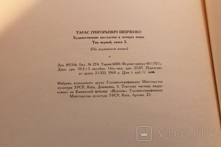 Тарас Шевченко Мистецька спадщина, фото №12