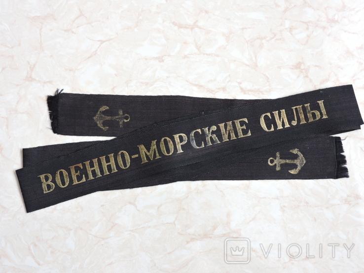 Военно-Морские Силы - война ., фото №2