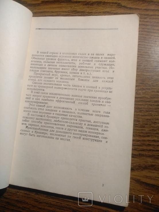 Домашнее консервирование плодов и овощей В.Воронель 1958, фото №9