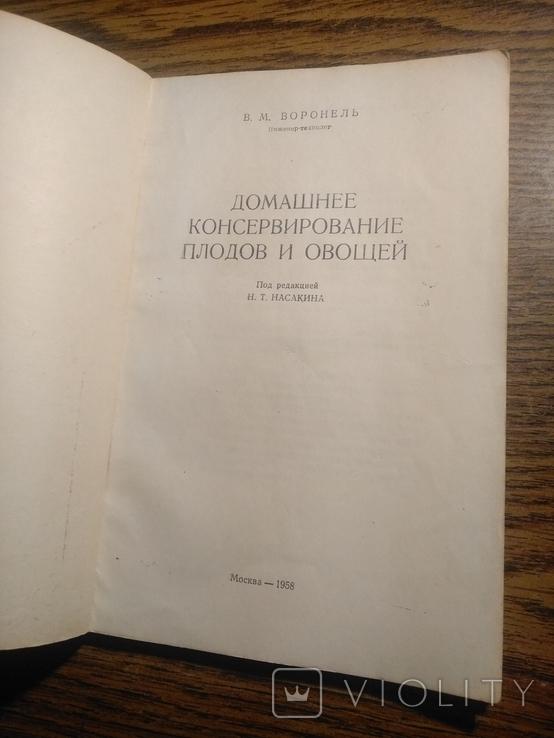 Домашнее консервирование плодов и овощей В.Воронель 1958, фото №10