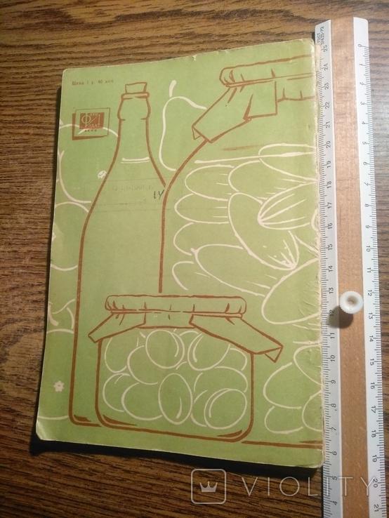 Домашнее консервирование плодов и овощей В.Воронель 1958, фото №11