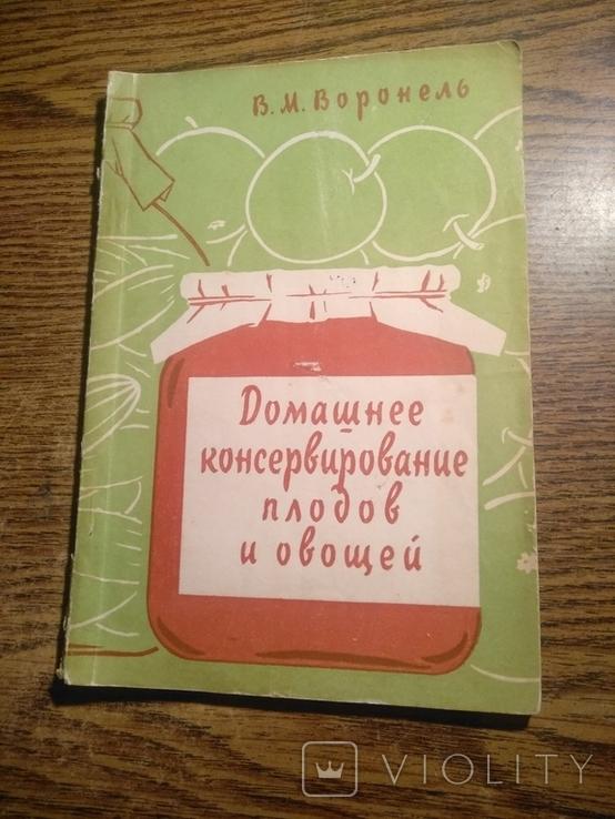 Домашнее консервирование плодов и овощей В.Воронель 1958, фото №2