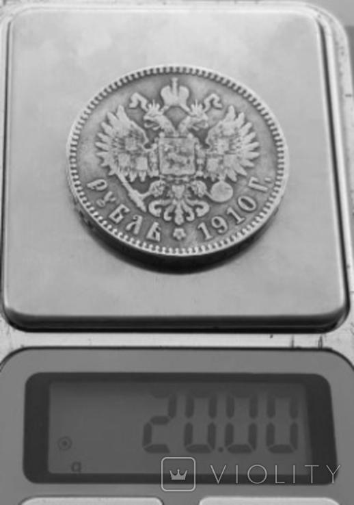 Рубль 1910 года (Не подлинник), фото №3