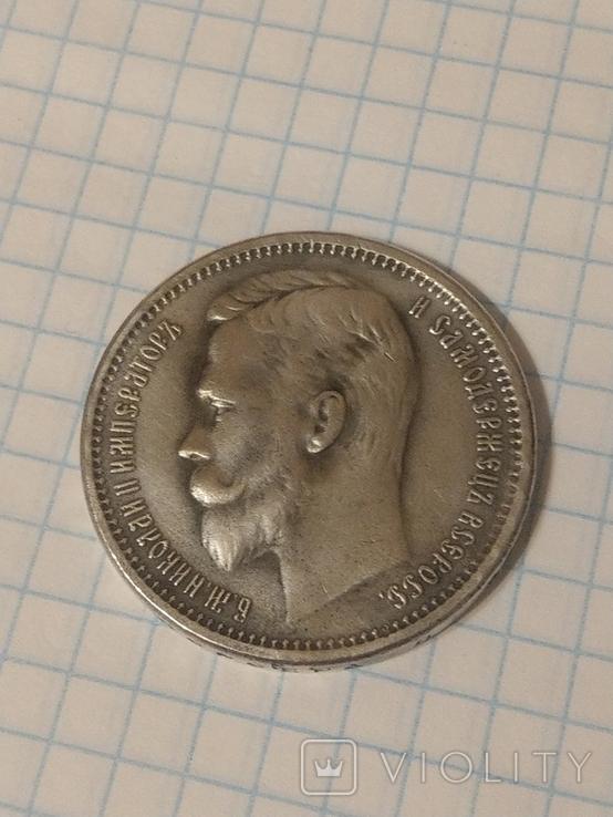 Рубль 1910 года (Не подлинник), фото №9