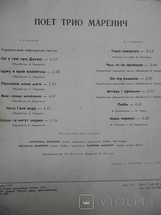 Поет Трио Маренич, фото №4