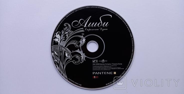 АЛИБИ.Отражение души. CD, 2006., фото №3