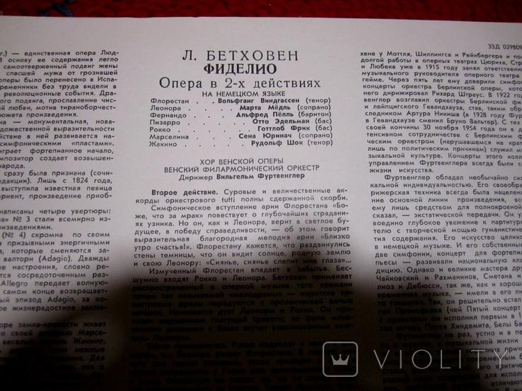 Л. Бетховен . ФИДЕЛИО в 3 пластинках, фото №5