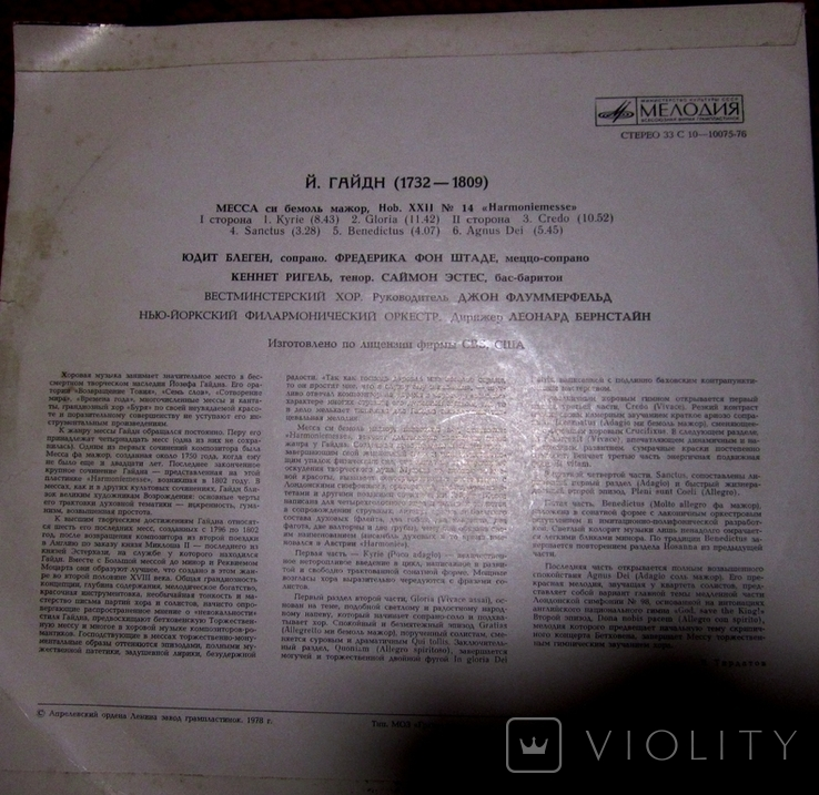 Й . Гайдн месса си бемоль мажор (HARMONIEMESSE), фото №5
