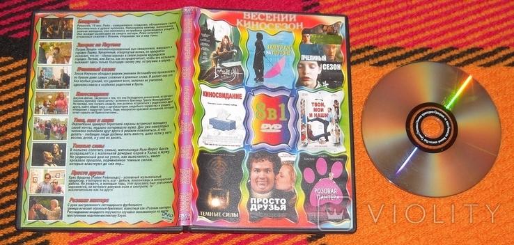 DVD Film Весений киносезон 8 в 1, фото №2
