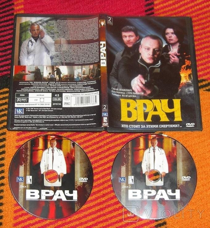 DVD Film Врач, фото №2