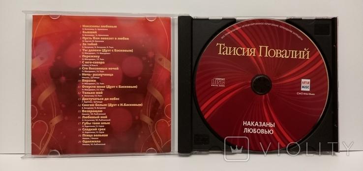 Таисия Повалий. Наказаны любовью. CD., фото №4