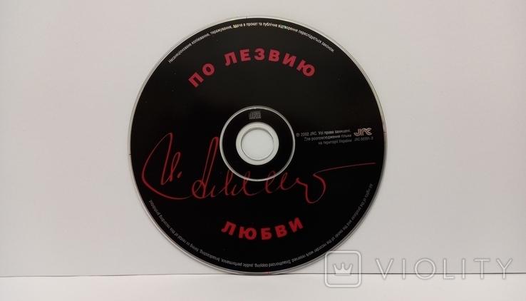 ИРИНА АЛЛЕГРОВА. По лезвию любви. CD., фото №6