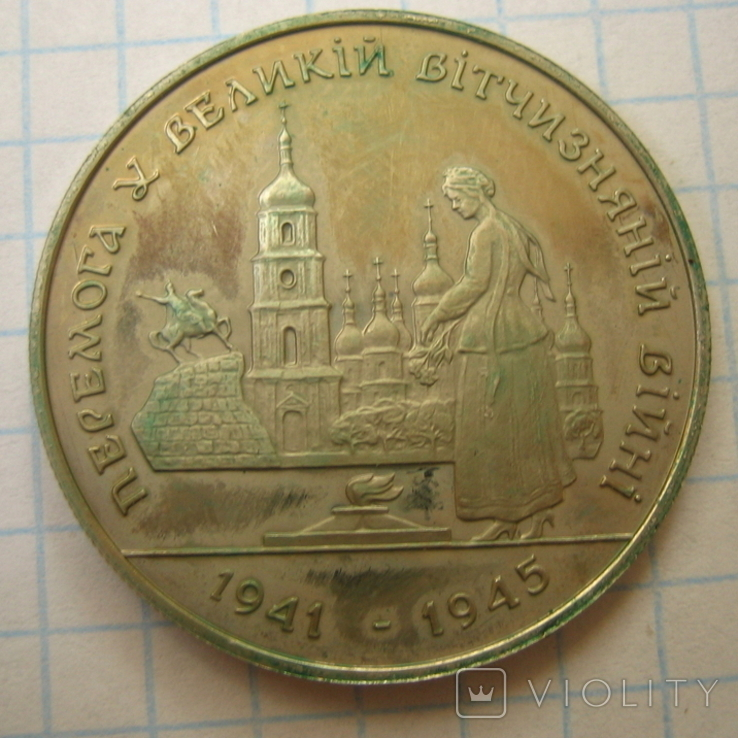 Украина 200000 карбованец 1995 Перемога у ВВВ 1941-1945 рокiв, фото №2