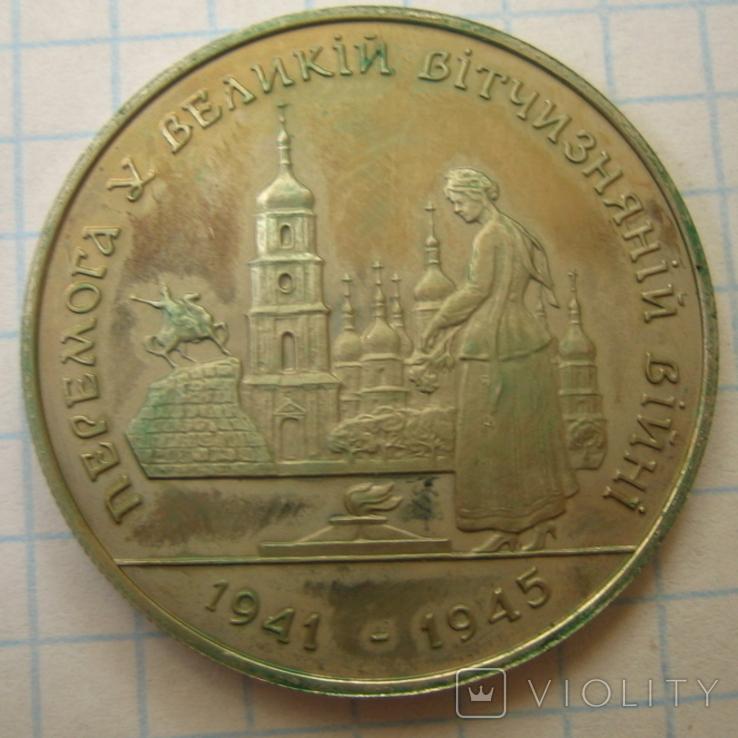 Украина 200000 карбованец 1995 Перемога у ВВВ 1941-1945 рокiв, фото №3
