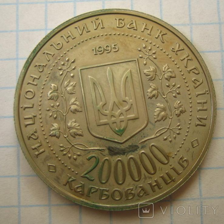 Украина 200000 карбованец 1995 Перемога у ВВВ 1941-1945 рокiв, фото №6