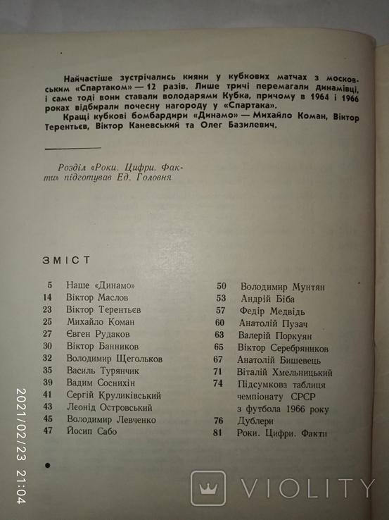 Динамо Київ, фото №3