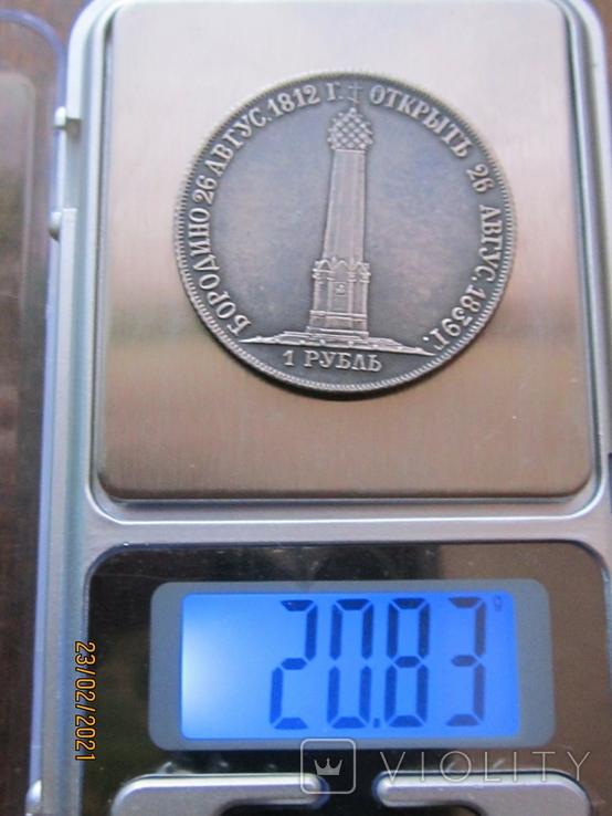"""1 рубль 1839 г """"Часовня """" Копия ,серебро., фото №5"""