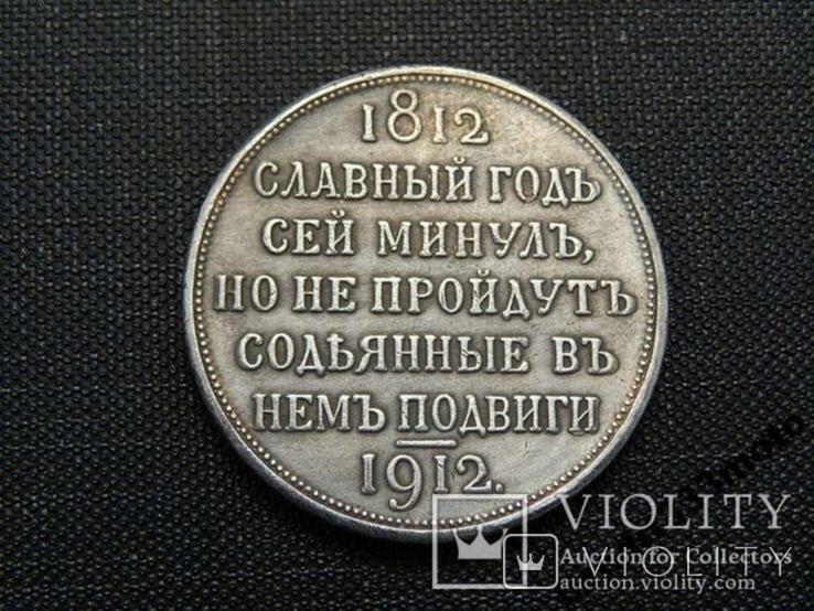 Россия Рубль Славный год сейминул 1812-1912 копия николая 2, фото №2