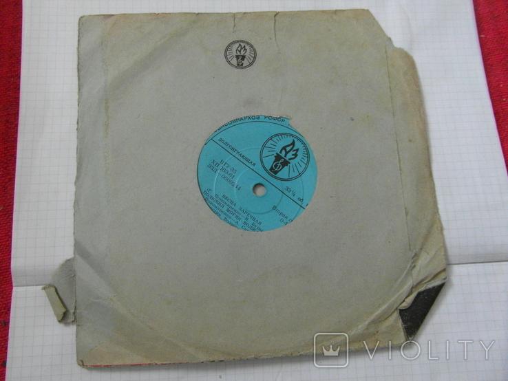 Виниловая пластинка из СССР.№1, фото №3