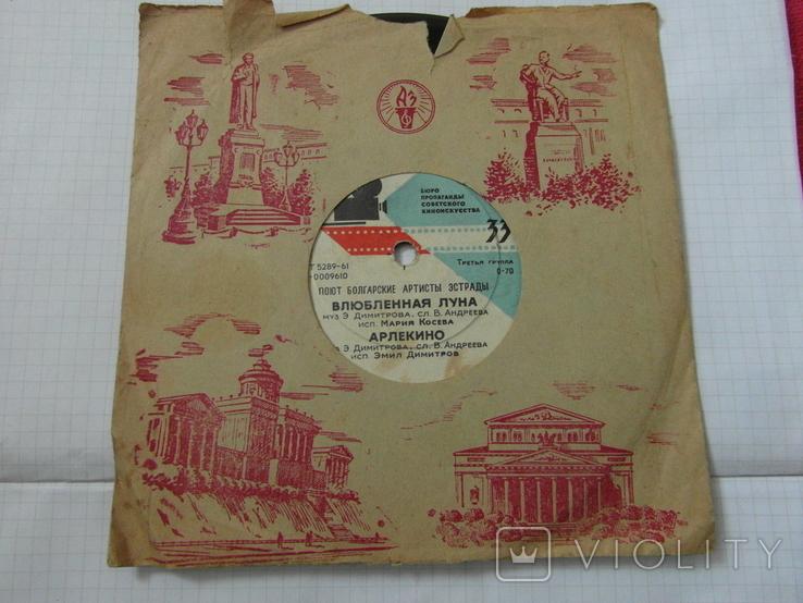 Виниловая пластинка из СССР.№7, фото №2