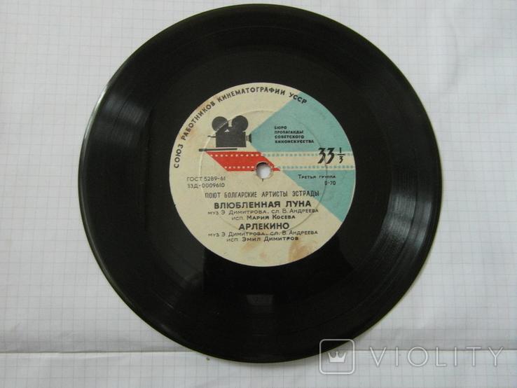 Виниловая пластинка из СССР.№7, фото №4