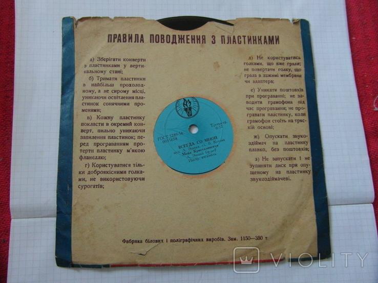 Виниловая пластинка из СССР.№8, фото №3