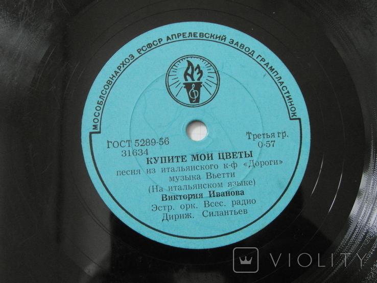 Виниловая пластинка из СССР.№13, фото №2