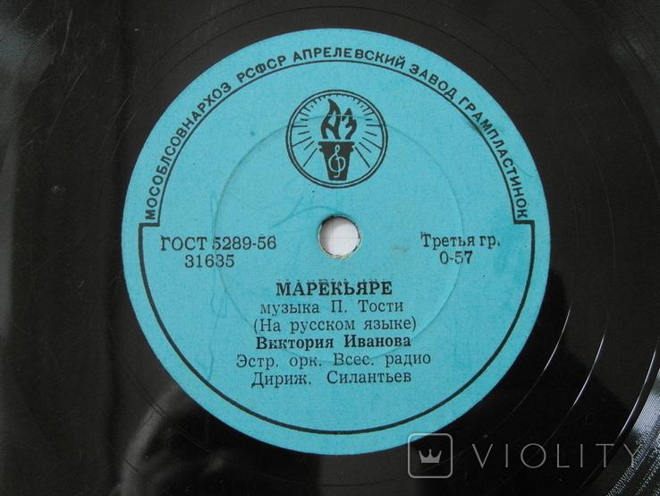 Виниловая пластинка из СССР.№13, фото №5