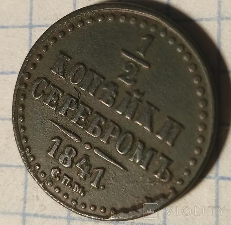 1/2 коп..серебр..СПМ ., фото №2