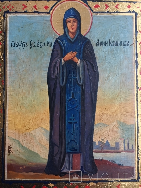 Икона Анна Кашинская, фото №4