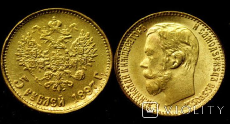 5 рублей 1897 года Николай II, копия монеты