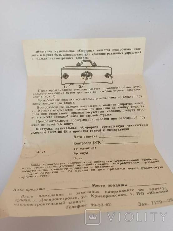 Музыкальная шкатулка Сюрприз, фото №10