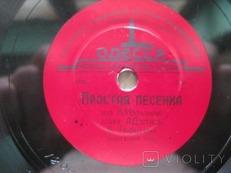 Пластинка патефонная 20см.В.Трошин-М.Бернес, фото №2