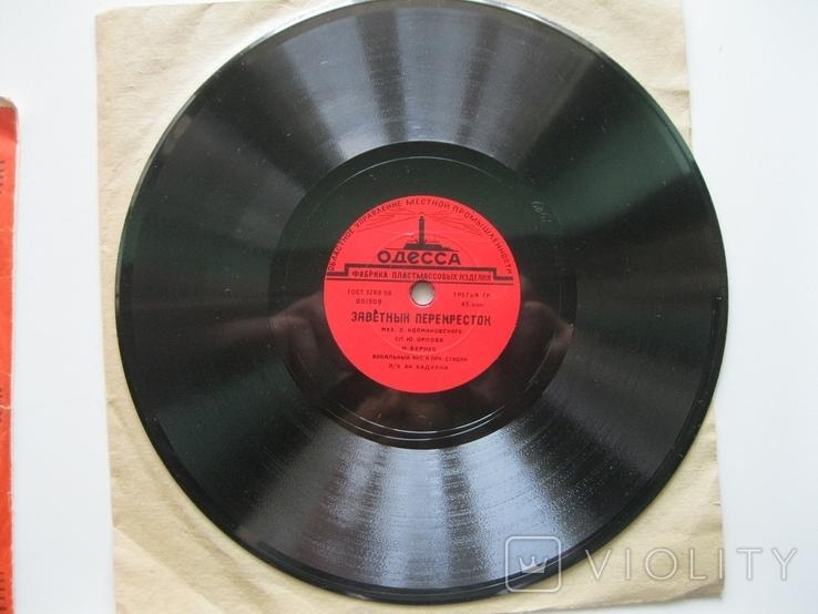 Пластинка патефонная 20см.М.Бернес,,Заветный перекресток,,, фото №3