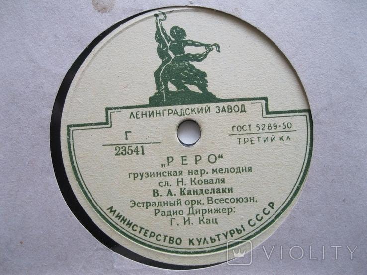 Пластинка патефонная ,,Грузинская народная мелодия-Застольная,,, фото №2
