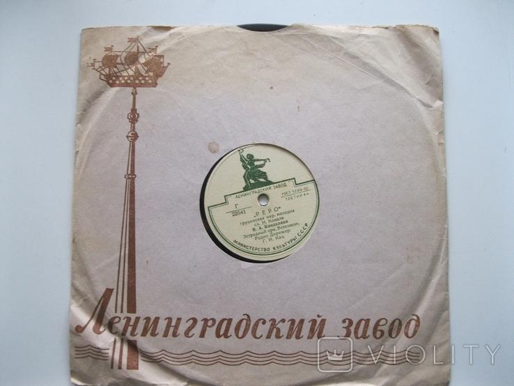 Пластинка патефонная ,,Грузинская народная мелодия-Застольная,,, фото №3
