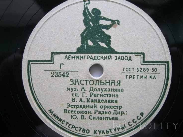 Пластинка патефонная ,,Грузинская народная мелодия-Застольная,,, фото №5