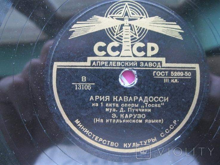 Пластинка патефонная ,,Э.Карузо,,, фото №3