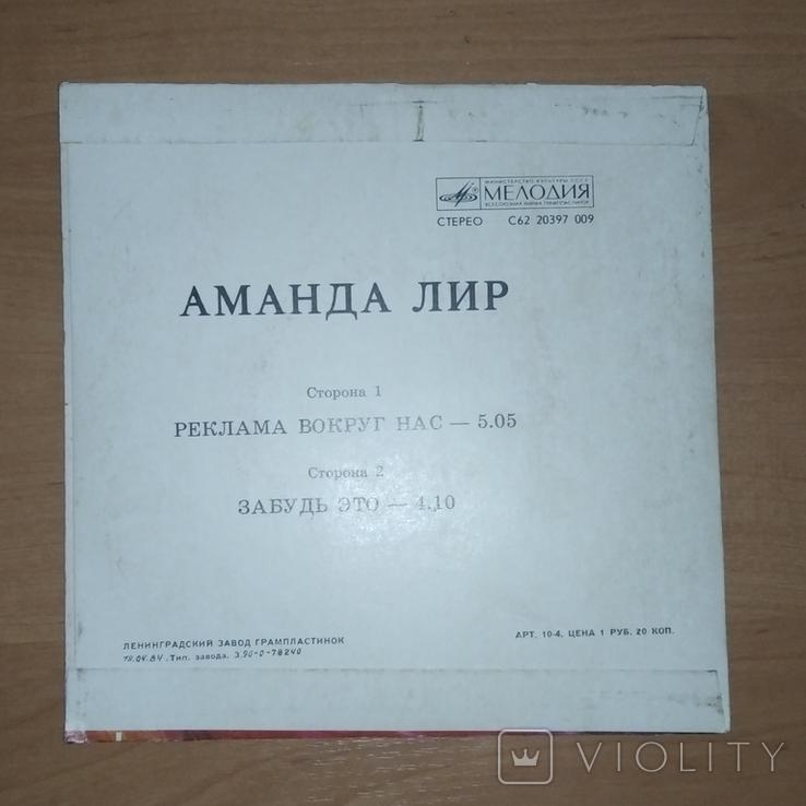 Аманда Лир (Ленинградский завод) 1984 год., фото №3