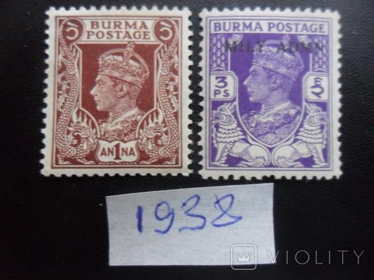 Британские колонии. Бирма.1938 г. MLH, фото №2