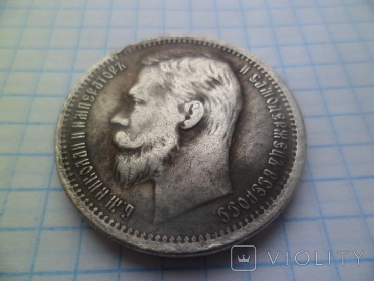 1 рубль 1903 год копия, фото №3