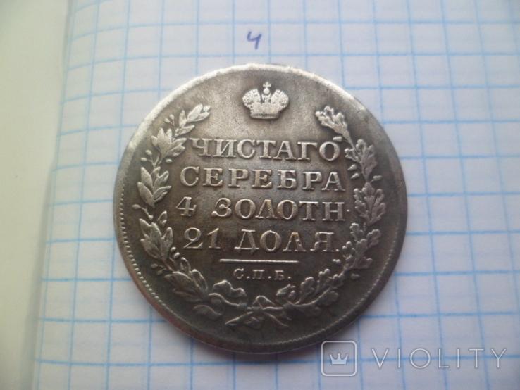 1 рубль 1831 год копия, фото №2