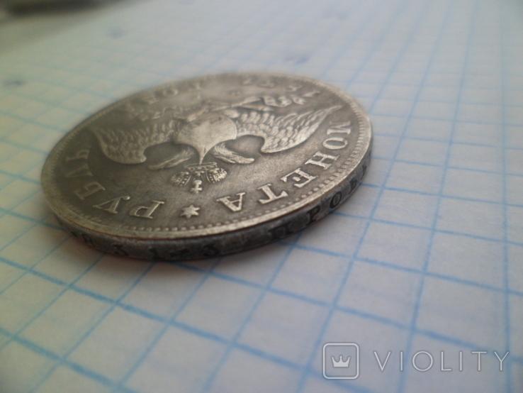 1 рубль 1831 год копия, фото №6