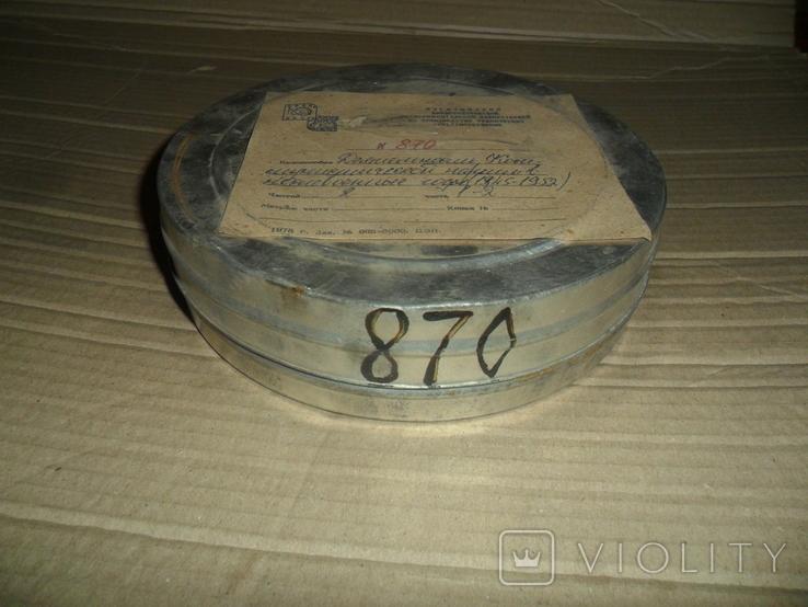 Кинопленка 2 шт Деятельность Ком. партии в послевоенные годы 1945-1952 .1 и 2 части, фото №4