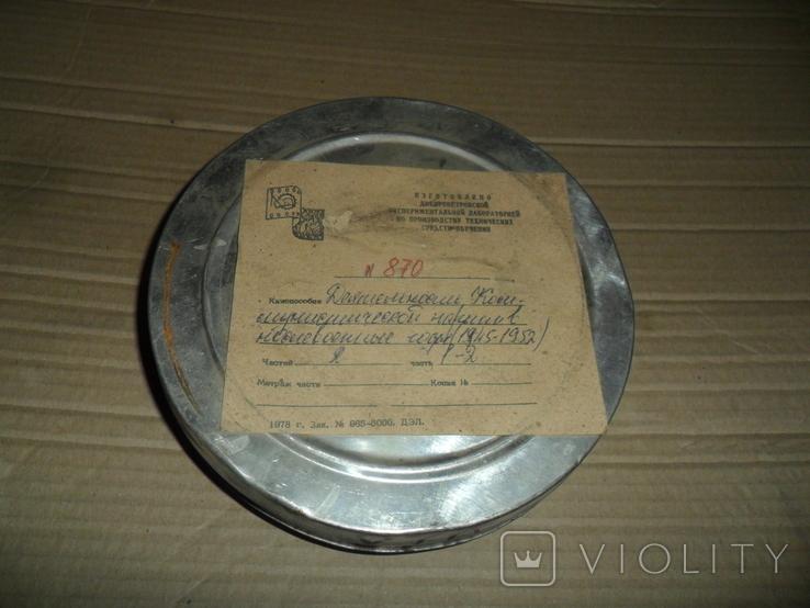 Кинопленка 2 шт Деятельность Ком. партии в послевоенные годы 1945-1952 .1 и 2 части, фото №5