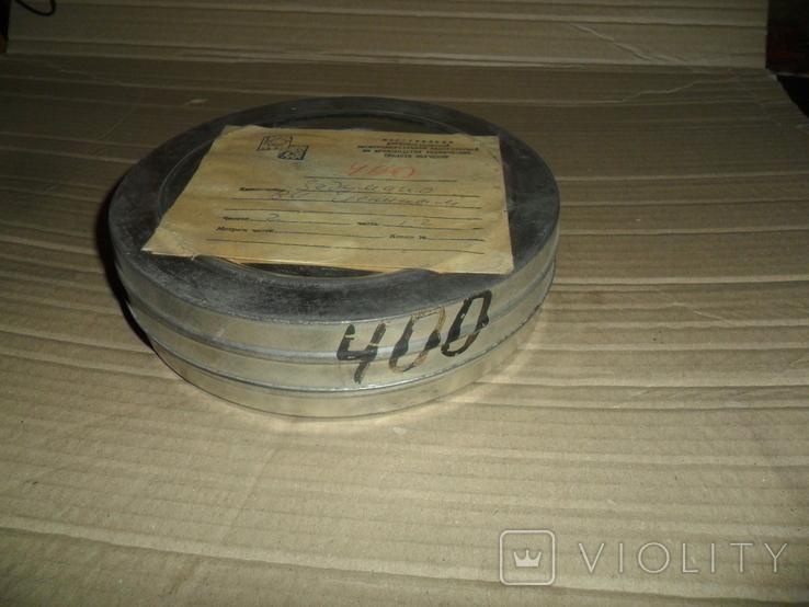 Кинопленка 2 шт Задумано В.И.Лениным 1 и 2 части, фото №4