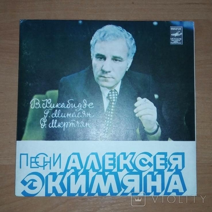 Песни Алексея Экимяна (Апрелевский завод) 1982 год., фото №2